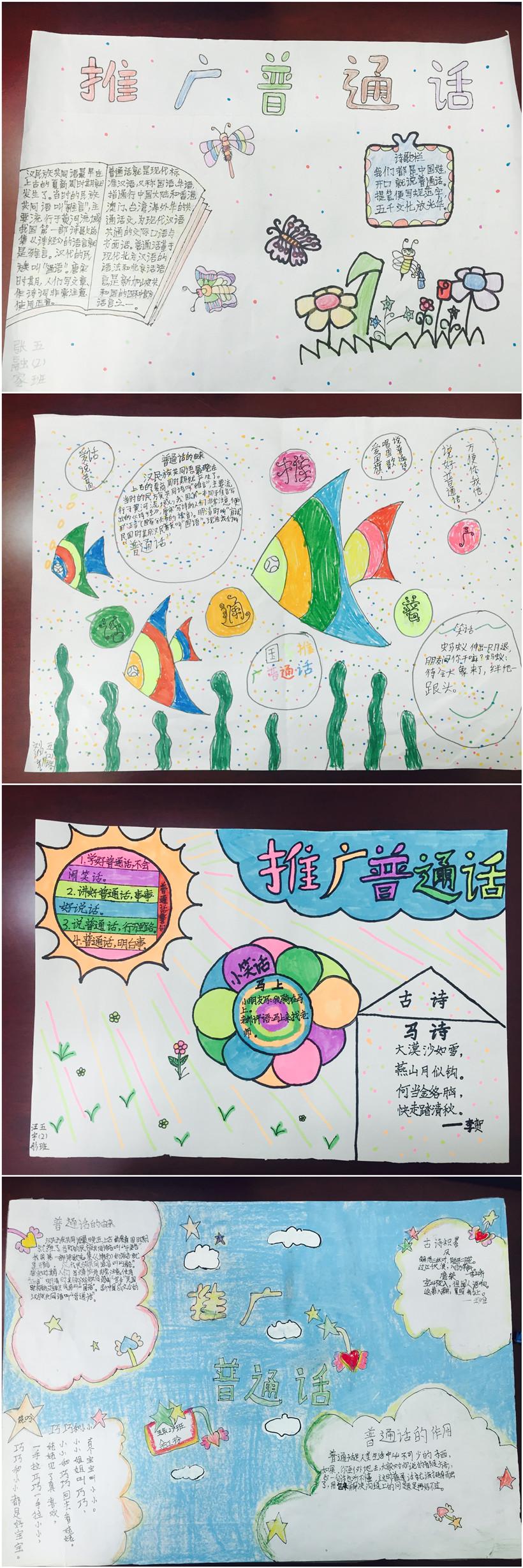 语言文字 开展活动 > 推广普通话黑板报,手抄报  六安市梅山路小学